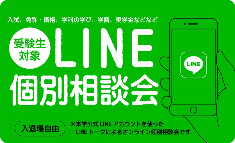 weboc2020_line.jpg
