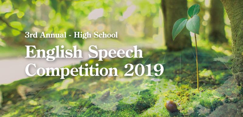 英語スピーチコンテスト2019