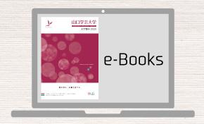 大学案内 2020 e-Books
