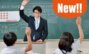 教員採用試験結果2021