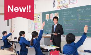教員採用試験結果2019