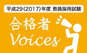 【NEW】教採合格者Voices
