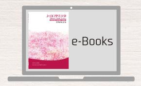 大学案内 2018 e-Books