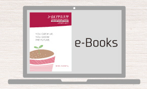 大学案内 2017 e-Books