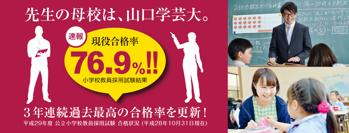 【New!】H29年度教員採用試験結果