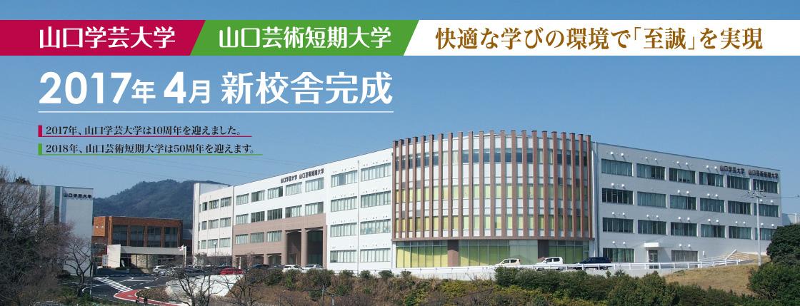 校舎リニューアル総合計画が完了