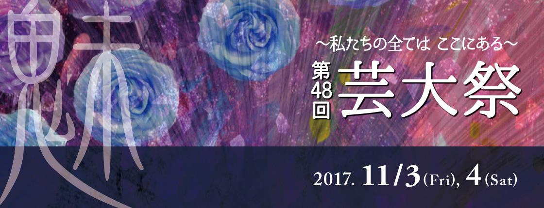 芸大祭2017