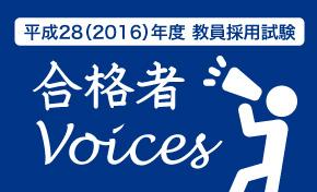 平成28(2016)年度 教員採用試験 合格者Voices