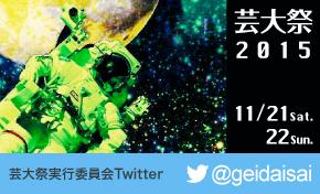 芸大祭実行委員会Twitter