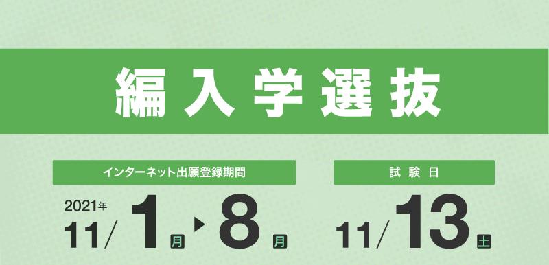 [2022年度入試出願開始]編入学選抜