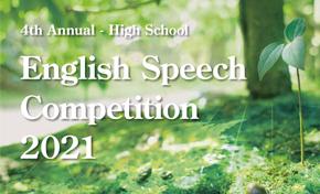 英語スピーチコンテスト2021