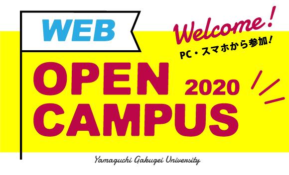 WEBオープンキャンパス2020