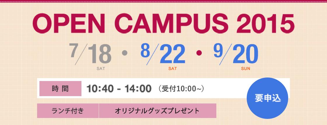 オープンキャンパス2015